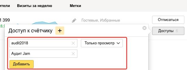 Как сделать гостевой доступ на яндекс метрика